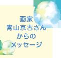 画家 青山京子からのメッセージ