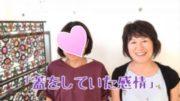 【「繰り返される悩みを手離すカウンセリング」お客様の声】風邪と思っていた咳が楽になりました!(神奈川県・Mさん40代・カウンセラー)