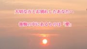 8月9日長崎原爆の日によせて「最後だとわかっていたなら」